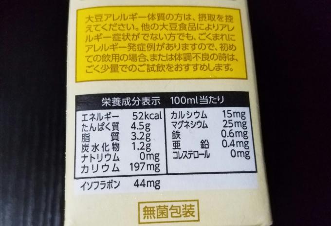 豆乳 タンパク質