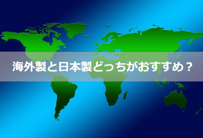 海外 日本 プロテイン