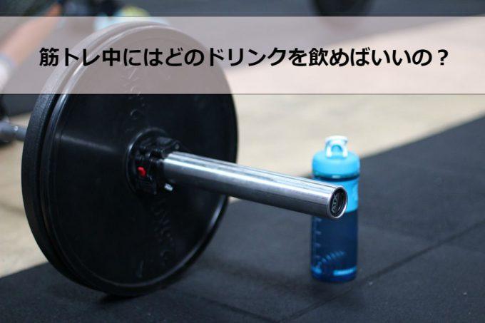 トレーニング ドリンク