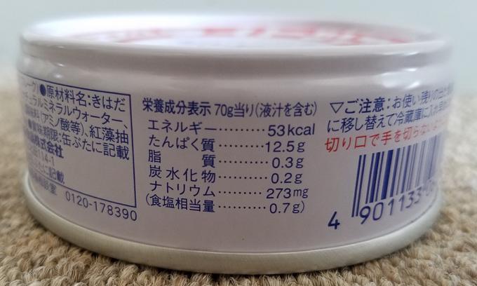 いなば ライトツナ スーパーノンオイル 栄養成分