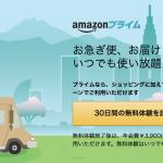 Amazonプライムが便利!年会費3,900円で受けれるメリットとは?
