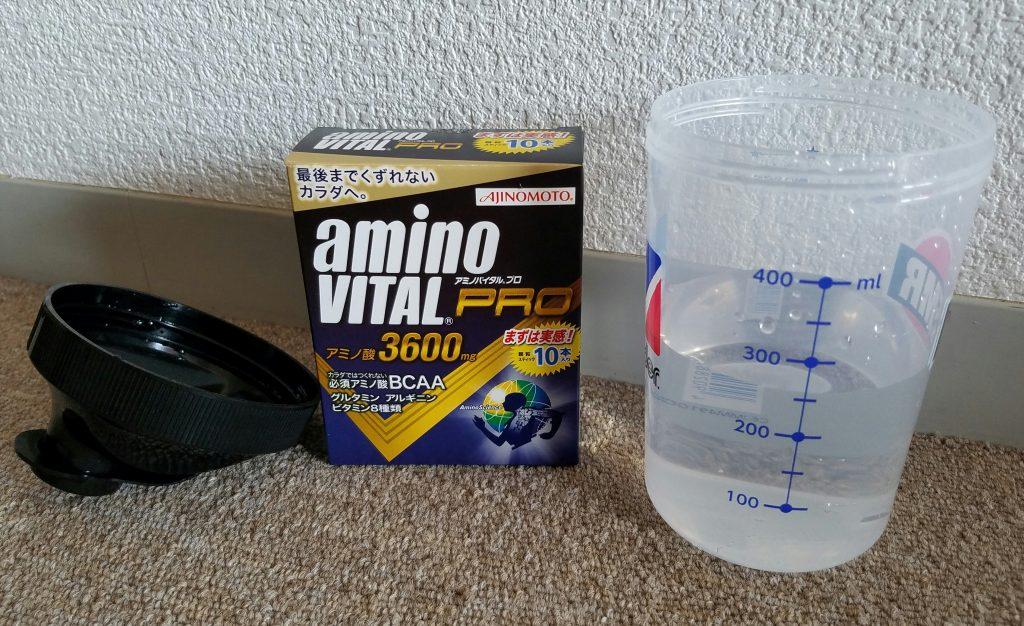 アミノバイタルプロ 飲み方