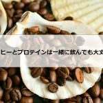 コーヒー プロテイン