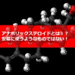 アナボリックステロイド
