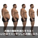 お腹 脂肪