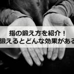 指 鍛え方