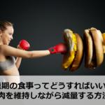減量期 食事