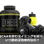 BCAA タイミング