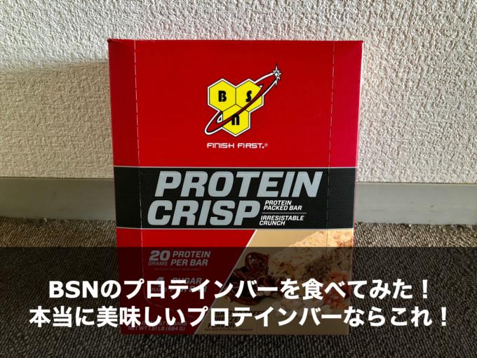 BSN シンサ6 プロテインバー