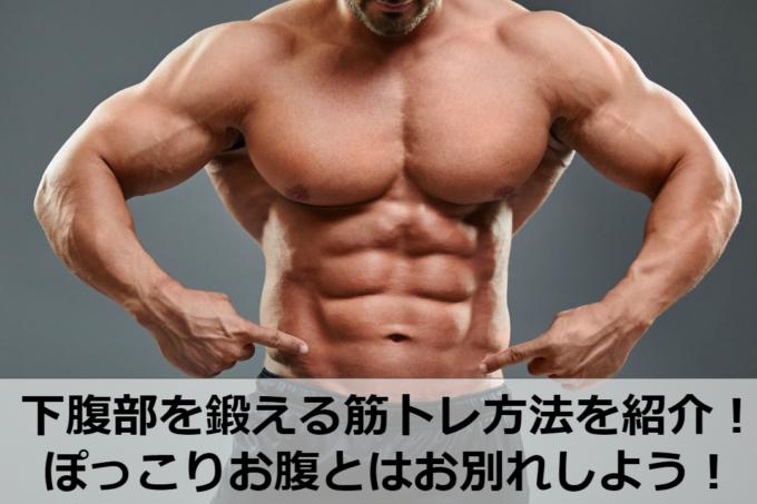 下腹部 筋トレ