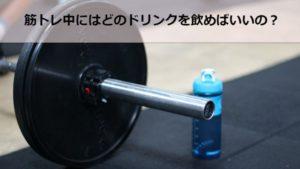 トレーニング中に飲むドリンクは水?それともカーボドリンク?